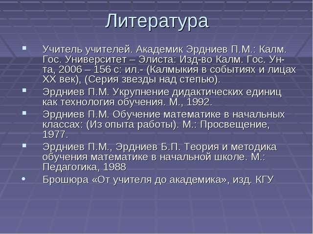 Литература Учитель учителей. Академик Эрдниев П.М.: Калм. Гос. Университет –...
