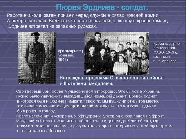 Работа в школе, затем пришел черед службы в рядах Красной армии. А вскоре нач...