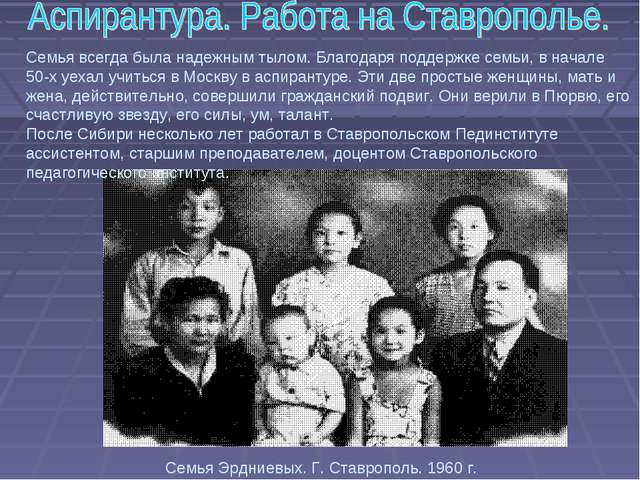 Семья Эрдниевых. Г. Ставрополь. 1960 г. Семья всегда была надежным тылом. Бла...