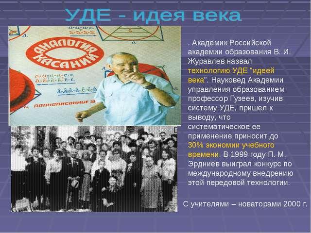 . Академик Российской академии образования В. И. Журавлев назвал технологию У...