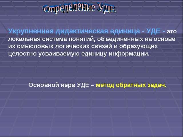 Укрупненная дидактическая единица - УДЕ - это локальная система понятий, объе...
