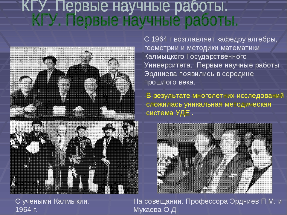 С 1964 г возглавляет кафедру алгебры, геометрии и методики математики Калмыцк...