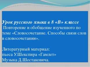 Урок русского языка в 8 «В» классе Повторение и обобщение изученного по теме