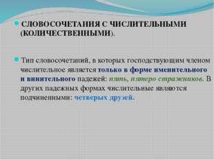 СЛОВОСОЧЕТАНИЯ С ЧИСЛИТЕЛЬНЫМИ (КОЛИЧЕСТВЕННЫМИ). Тип словосочетаний, в котор