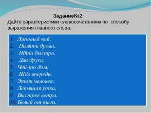 Задание№2 Дайте характеристики словосочетаниям по способу выражения главного
