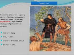 Рассмотрите иллюстрацию к пьесе « Гамлет» и составьте словосочетания со связь