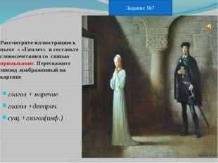 Рассмотрите иллюстрацию к пьесе « «Гамлет» и составьте словосочетания со связ
