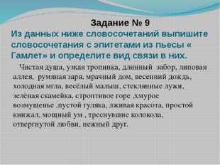 Задание № 9 Из данных ниже словосочетаний выпишите словосочетания с эпитетам