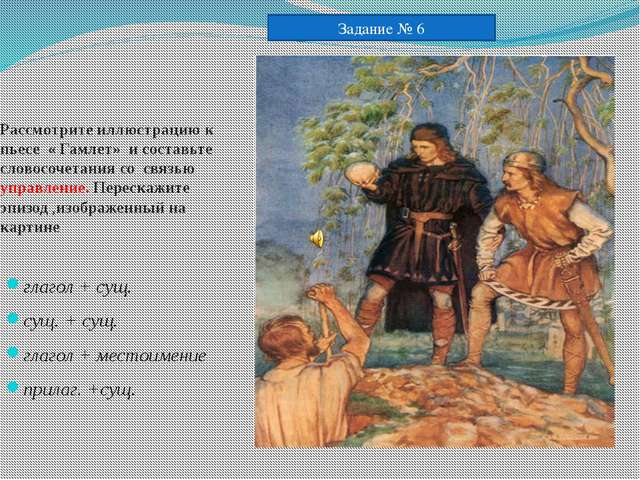 Рассмотрите иллюстрацию к пьесе « Гамлет» и составьте словосочетания со связь...