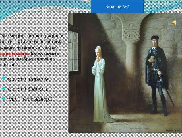 Рассмотрите иллюстрацию к пьесе « «Гамлет» и составьте словосочетания со связ...