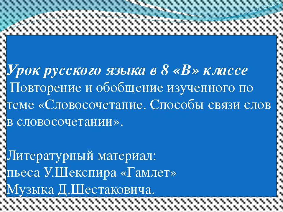 Урок русского языка в 8 «В» классе Повторение и обобщение изученного по теме...
