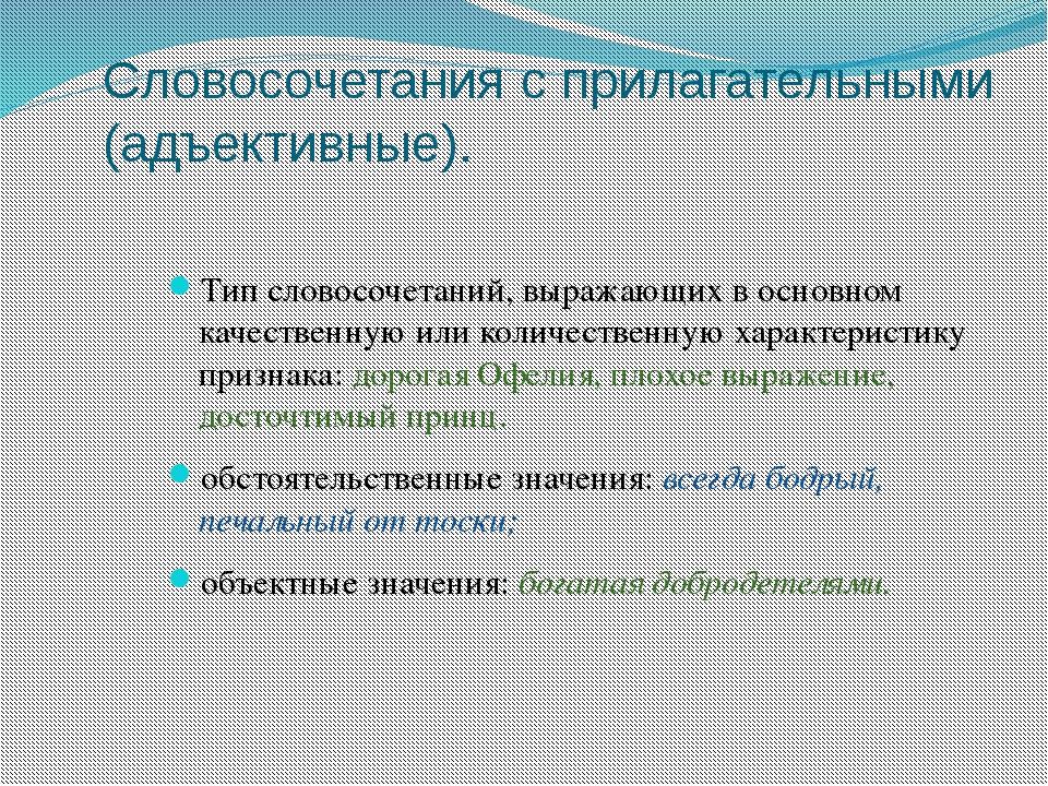 Словосочетания с прилагательными (адъективные). Тип словосочетаний, выражающи...