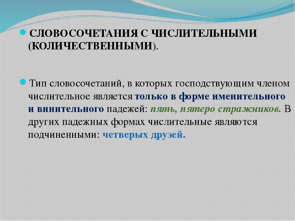 СЛОВОСОЧЕТАНИЯ С ЧИСЛИТЕЛЬНЫМИ (КОЛИЧЕСТВЕННЫМИ). Тип словосочетаний, в котор...