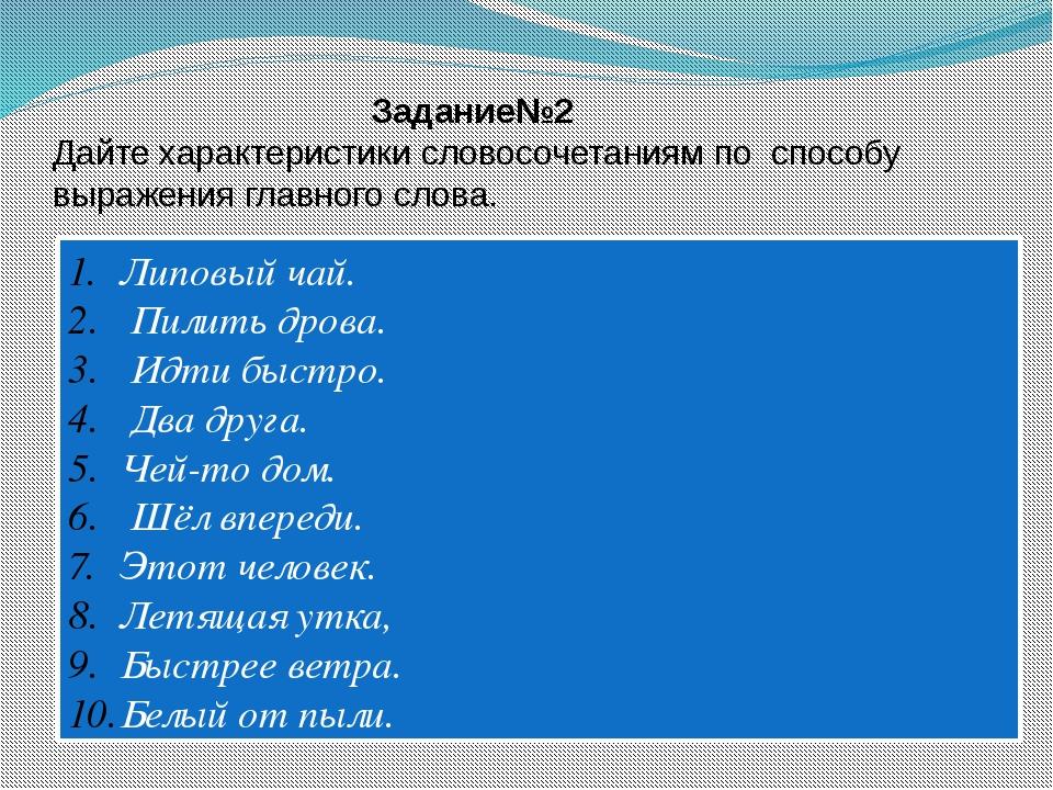 Задание№2 Дайте характеристики словосочетаниям по способу выражения главного...