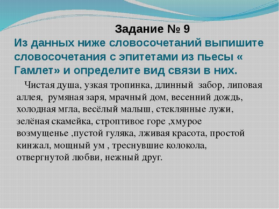 Задание № 9 Из данных ниже словосочетаний выпишите словосочетания с эпитетам...