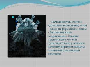 Сначала вирусы считали ядовитыми веществами, затем - одной из форм жизни, по