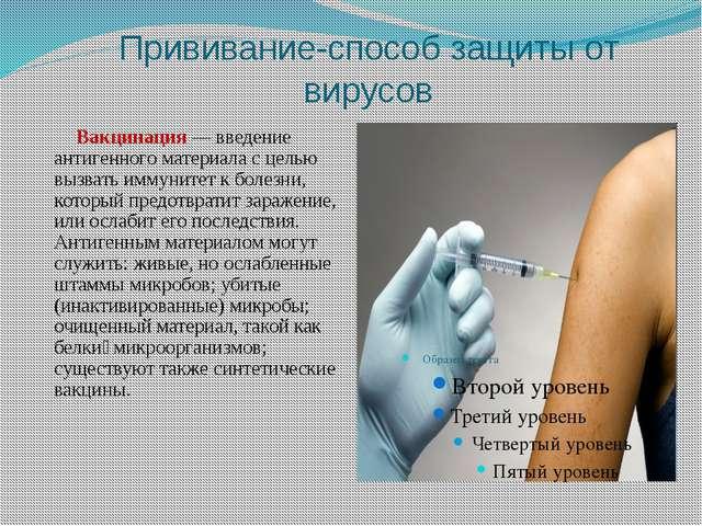 Прививание-способ защиты от вирусов Вакцинация — введение антигенного материа...