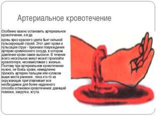 Артериальное кровотечение Особенно важно остановить артериальное кровотечение