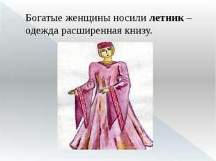 Богатые женщины носилилетник– одежда расширенная книзу.