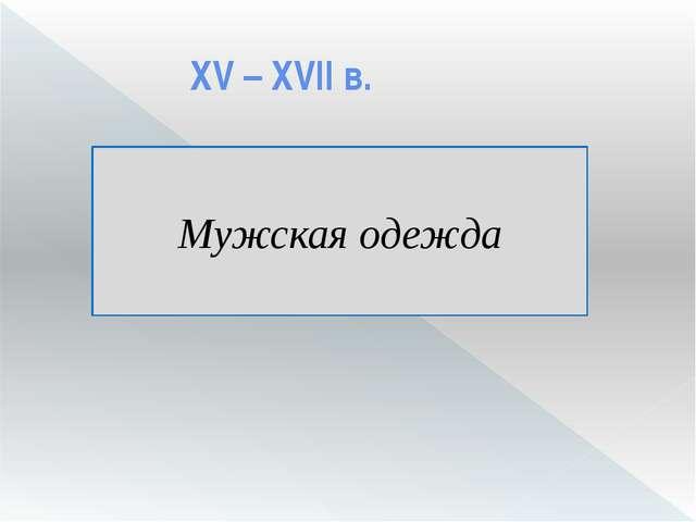 XV – XVII в. Мужская одежда