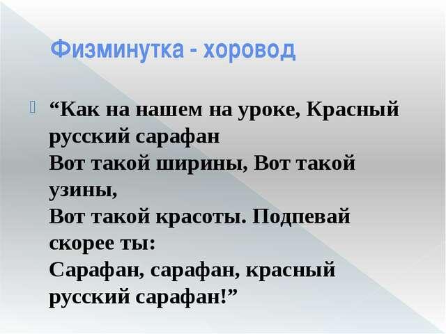 """Физминутка - хоровод """"Как на нашем на уроке, Красный русский сарафан Вот тако..."""