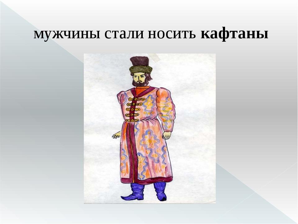 мужчины стали носитькафтаны