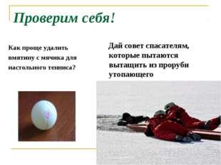 Проверим себя! Как проще удалить вмятину с мячика для настольного тенниса? Да