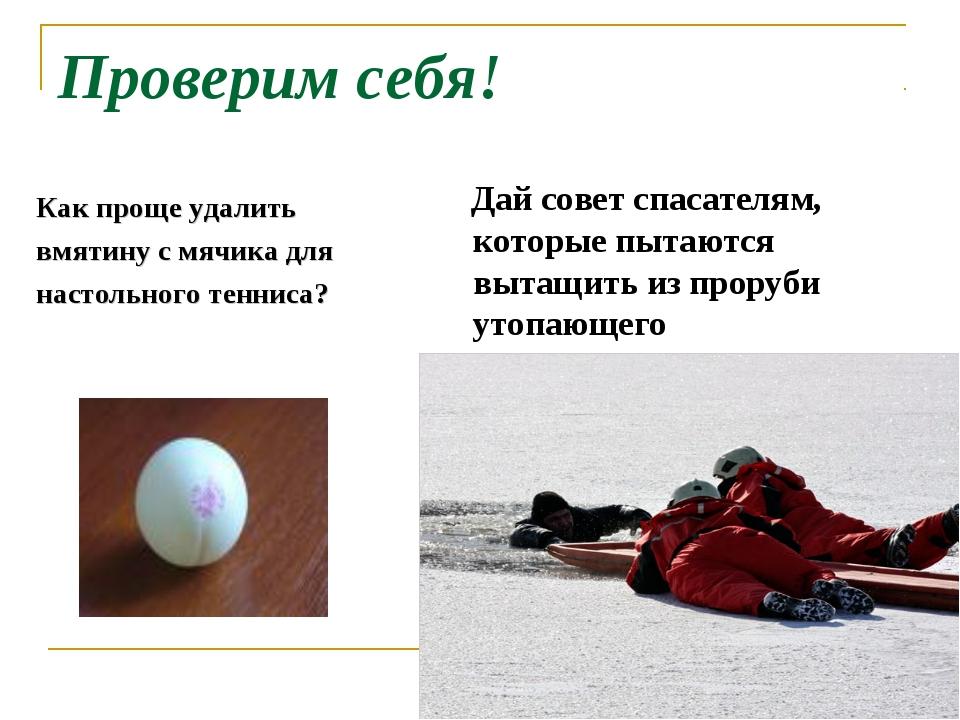 Проверим себя! Как проще удалить вмятину с мячика для настольного тенниса? Да...