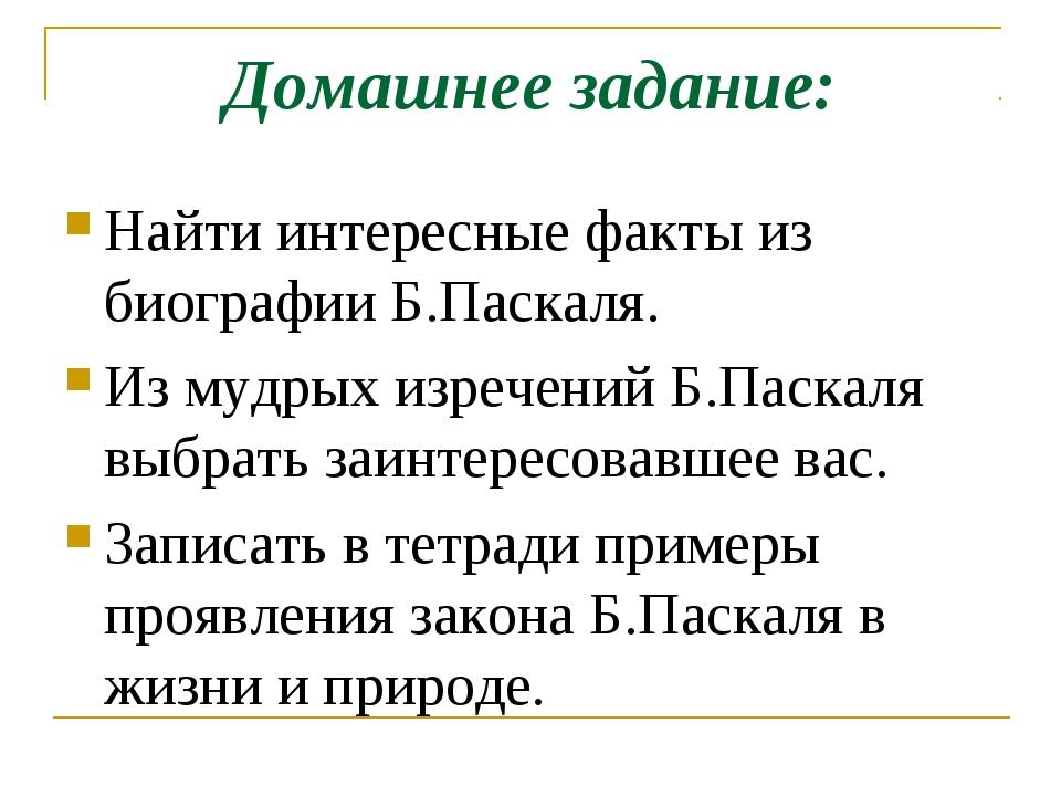 Домашнее задание: Найти интересные факты из биографии Б.Паскаля. Из мудрых из...