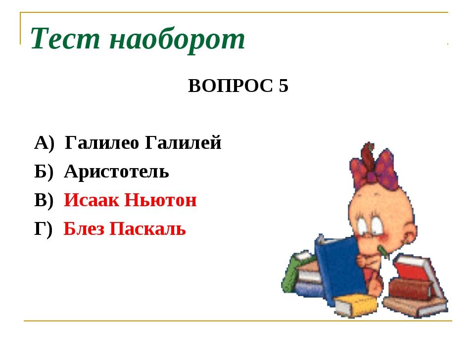 ВОПРОС 5 А) Галилео Галилей Б) Аристотель В) Исаак Ньютон Г) Блез Паскаль Тес...