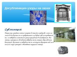 Десублимация-узоры на окнах Сублимация Например, графит можно нагреть до тыся