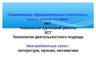 Современные образовательные технологии, используемые на уроке: ИКТ Технология