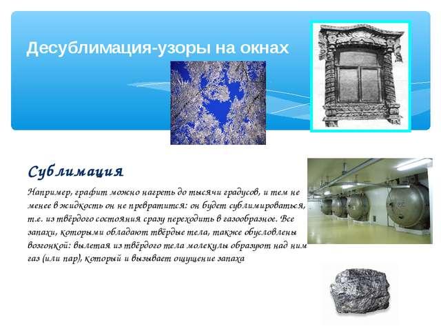 Десублимация-узоры на окнах Сублимация Например, графит можно нагреть до тыся...
