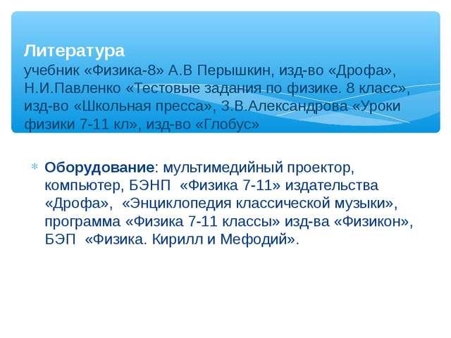 Оборудование: мультимедийный проектор, компьютер, БЭНП «Физика 7-11» издател...