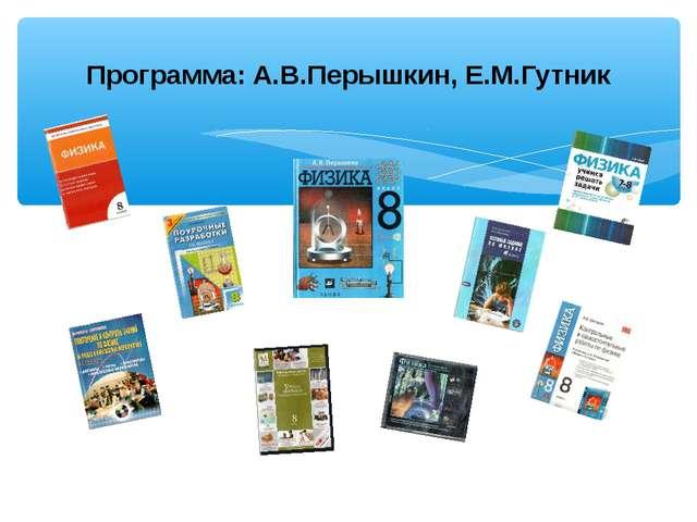 Программа: А.В.Перышкин, Е.М.Гутник