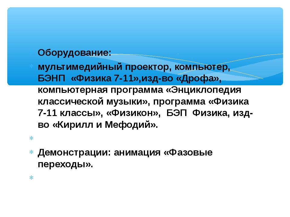 Оборудование: мультимедийный проектор, компьютер, БЭНП «Физика 7-11»,изд-во...