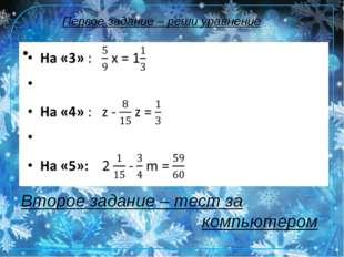 Первое задание – реши уравнение Второе задание – тест за компьютером