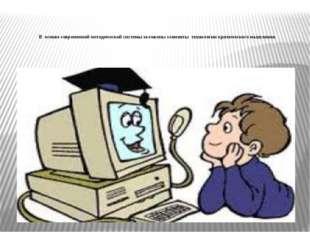 В основе современной методической системы заложены элементы технологии критич