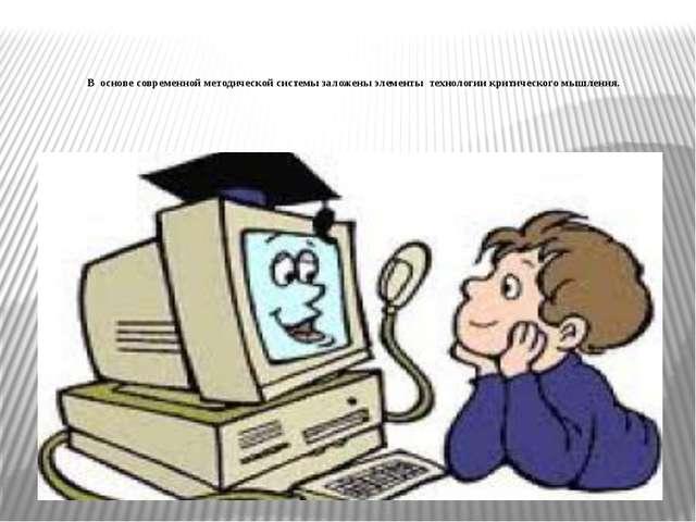В основе современной методической системы заложены элементы технологии критич...