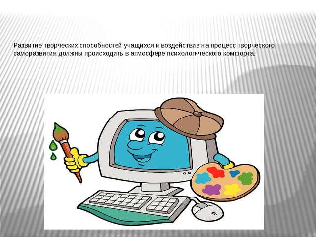 Развитие творческих способностей учащихся и воздействие на процесс творческог...