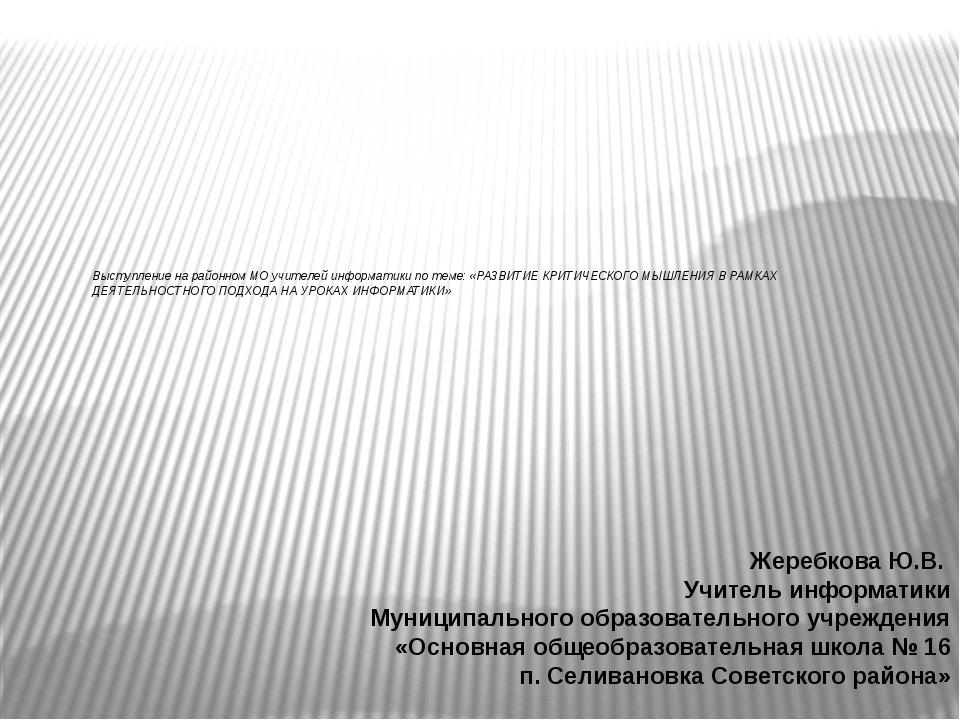 Выступление на районном МО учителей информатики по теме: «РАЗВИТИЕ КРИТИЧЕСКО...