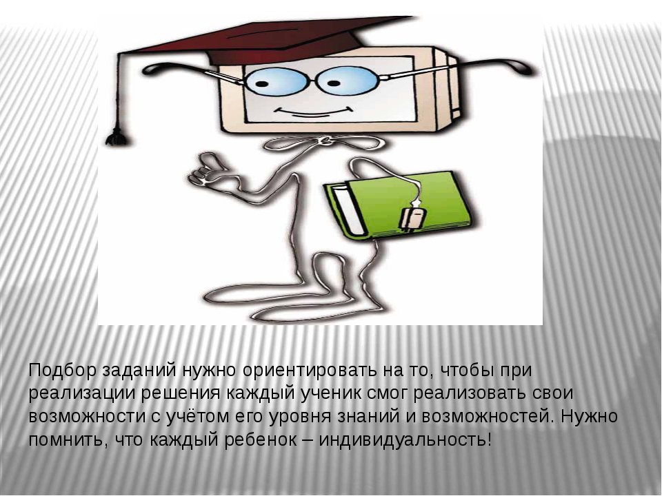 Подбор заданий нужно ориентировать на то, чтобы при реализации решения каждый...