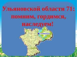 Ульяновской области 71: помним, гордимся, наследуем! FokinaLida.75@mail.ru