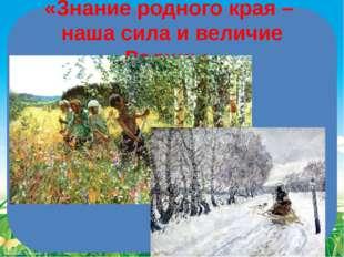 «Знание родного края – наша сила и величие Родины» FokinaLida.75@mail.ru