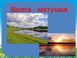Волга - матушка FokinaLida.75@mail.ru