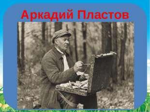 Аркадий Пластов FokinaLida.75@mail.ru