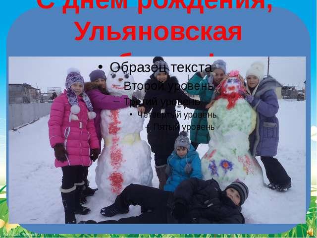 С днем рождения, Ульяновская область! FokinaLida.75@mail.ru