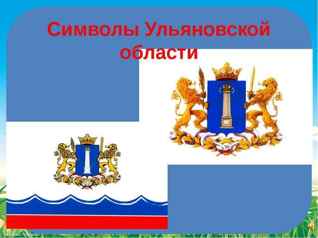 Символы Ульяновской области FokinaLida.75@mail.ru