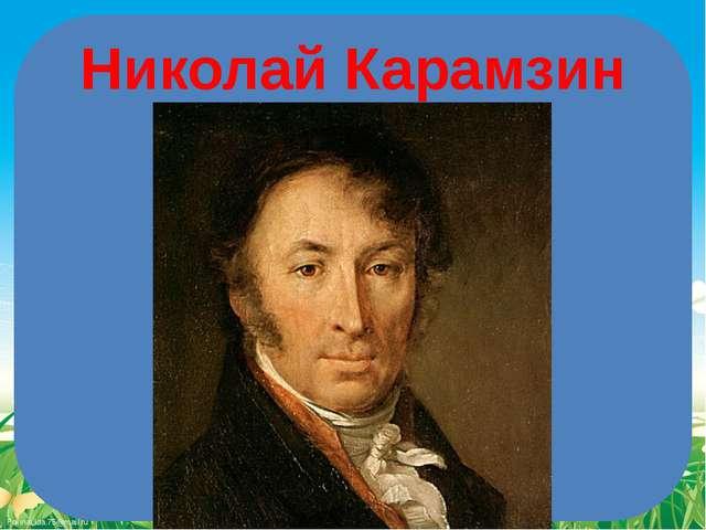 Николай Карамзин FokinaLida.75@mail.ru