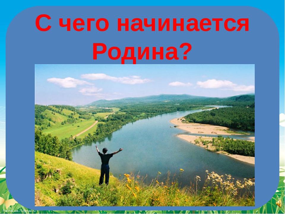 С чего начинается Родина? FokinaLida.75@mail.ru